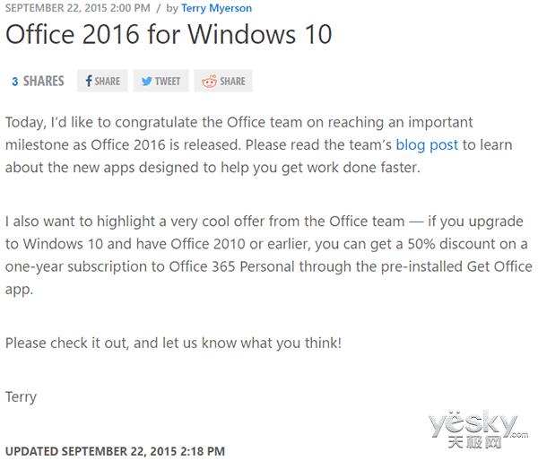Win10正版Office2010用户可半价购Office365