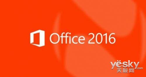 微软宣布推出全新Office 2016