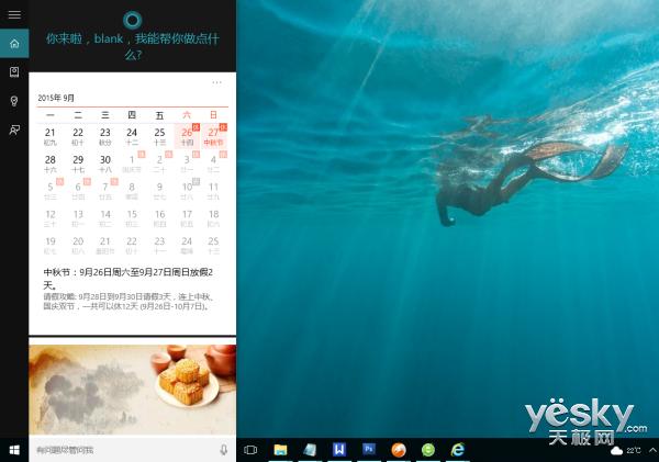 Win10 Cortana小娜新技艺 却检查太阴历永远历