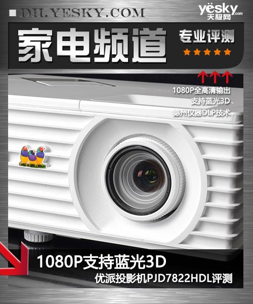 1080P支持蓝光3D 优派投影机PJD7822HDL评测