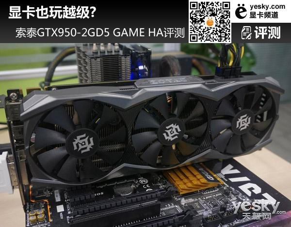 显卡也玩越级?索泰GTX950-2GD5 GAME HA评测