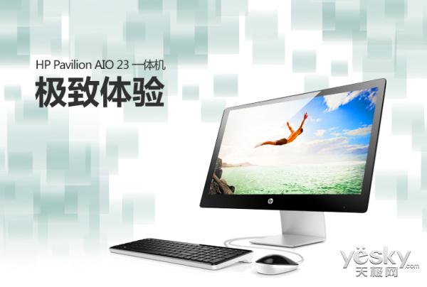 惠普Pavilion 23一体电脑官网售价7999元