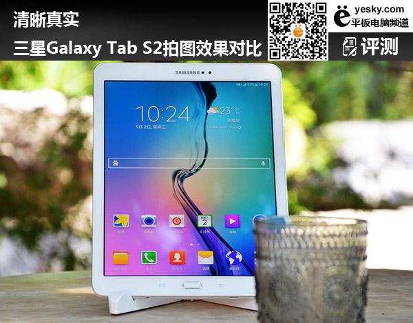 清晰真实 三星Galaxy Tab S2拍图效果对比