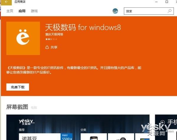 Win10应用商店更新 新增详情页背景色显示