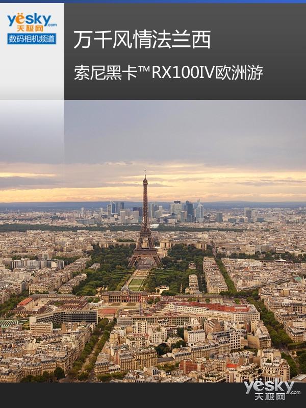 万千风情法兰西 索尼黑卡?RX100IV欧洲游