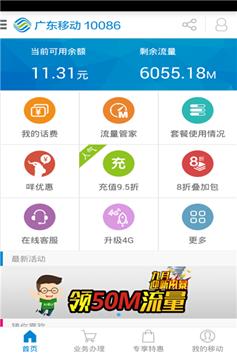 广东移动10086截图2