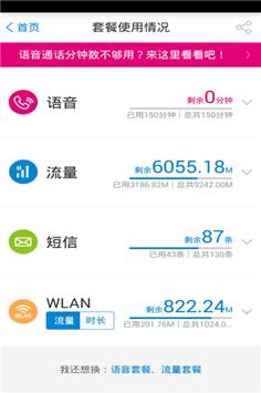 广东移动10086截图3