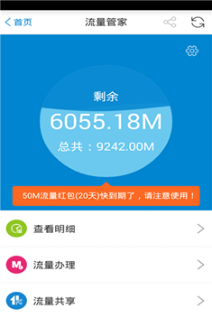 广东移动10086截图4