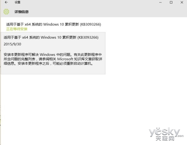 微软推出第六款Win10积累更新 涵盖所有补丁
