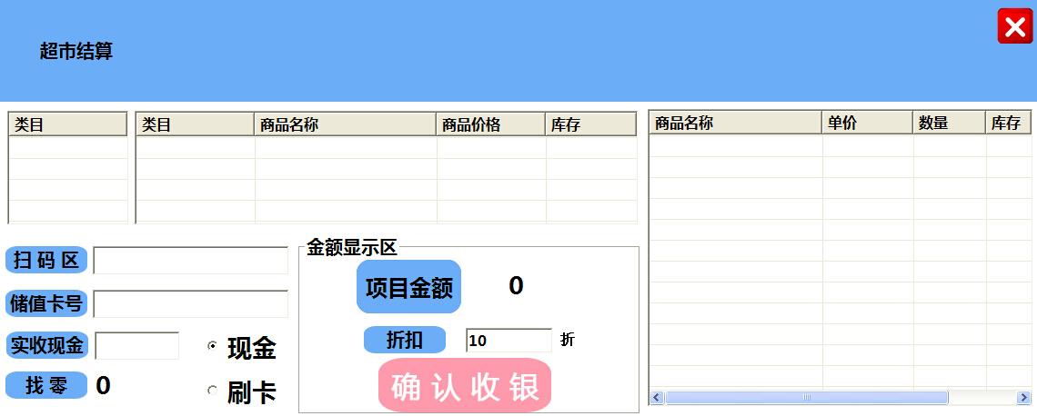 乐园管理系统截图3