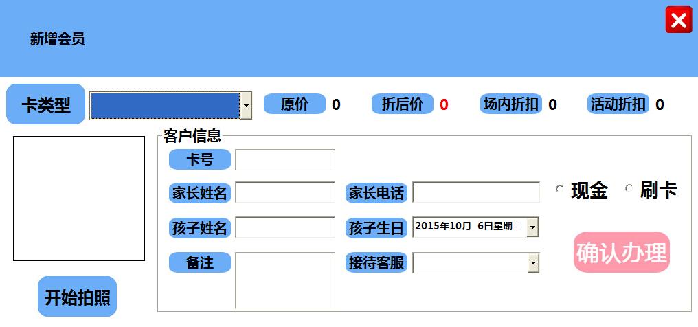 乐园管理系统截图1