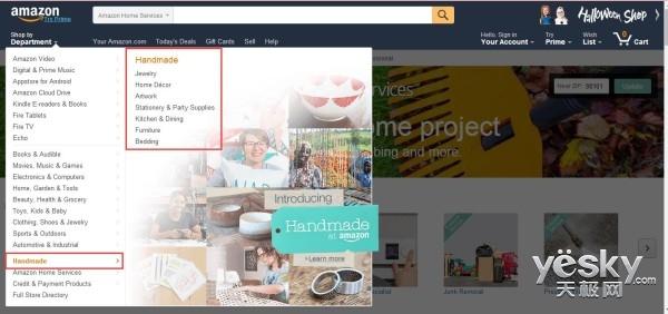 亚马逊Handmade频道已上线运营 与Etsy竞争 - 酷卖潮物~吧 - 酷卖潮物~吧