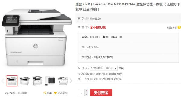 商务办公全新激打体验 M427系列全线低价售
