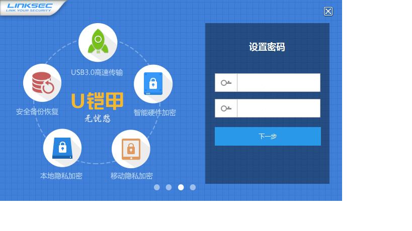 优铠甲隐私信息加密软件截图3