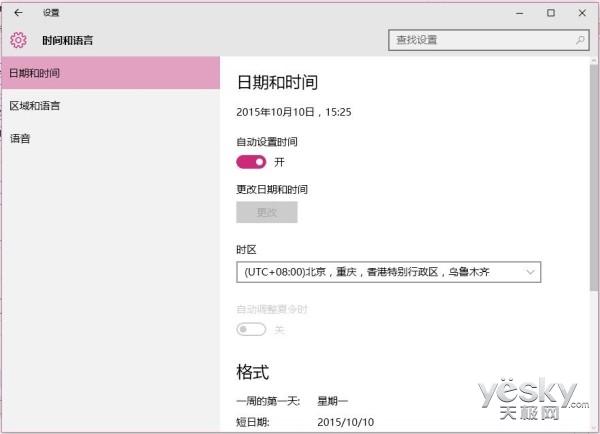 Windows系统将于10月20日支持朝鲜平壤时间