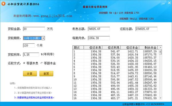 公积金贷款计算器2016截图1