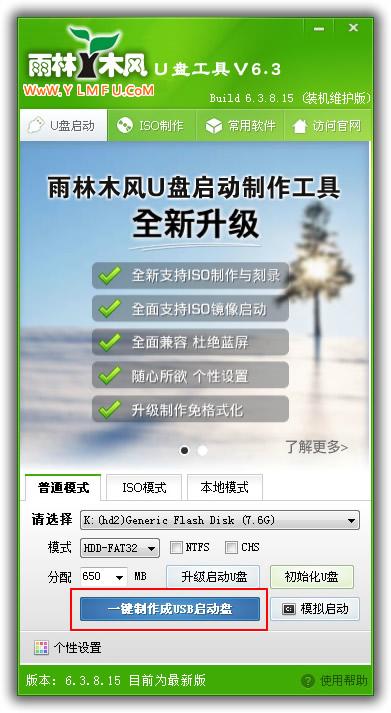 雨林木风U盘启动盘制作工具截图5