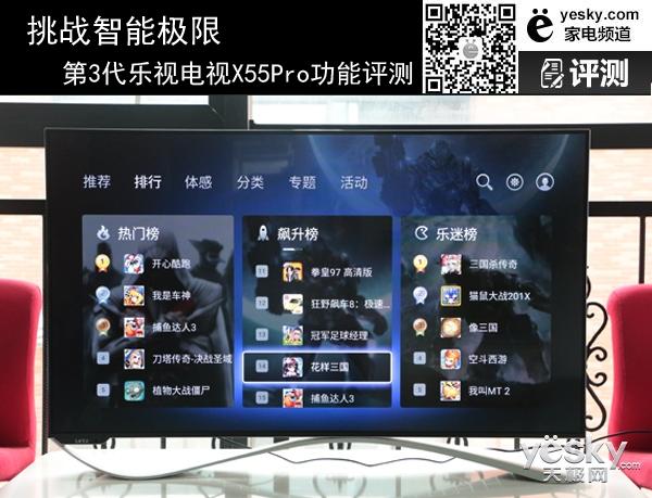 挑战智能极限 第3代乐视电视X55Pro功能评测
