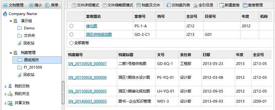 多可档案管理系统截图1