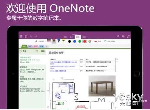 iOS版OneNote应用更新 支持手写笔输入功能