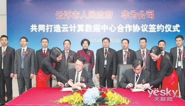 云浮市携手华为打造广东云计算大数据产业