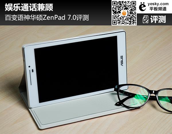 娱乐通话兼顾 百变语神华硕ZenPad 7.0评测