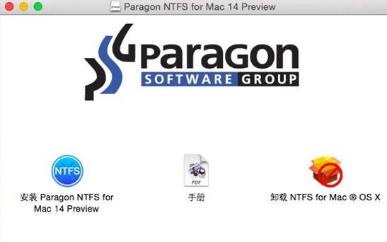 NTFS For Mac截图2