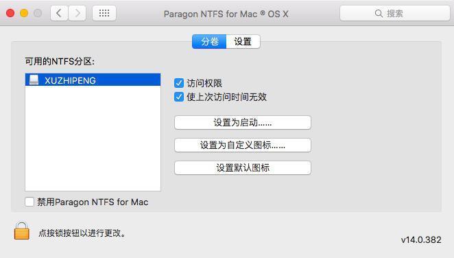 NTFS For Mac截图1