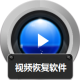 视频恢复软件