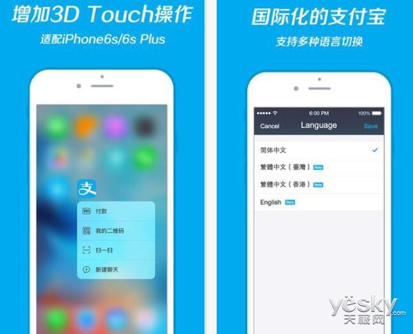 iOS版支付宝9.2发布 适配iPhone6s的3DTouch