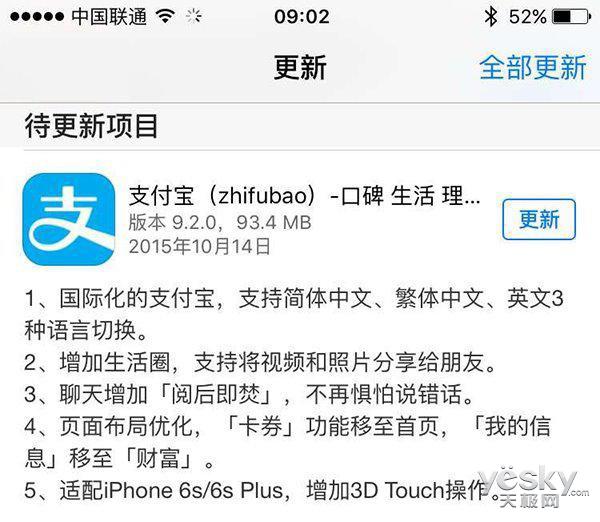 iOS版支付宝更新9.2 适配iPhone6s 3D Touch