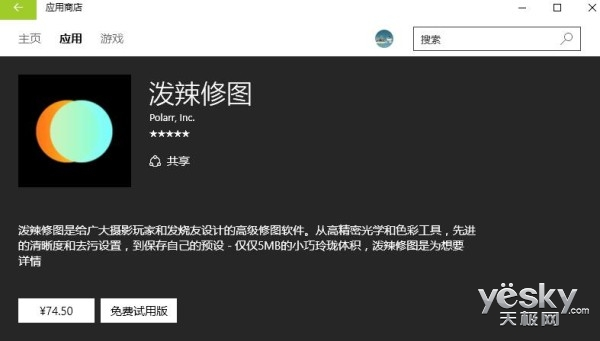 Win10通用应用《泼辣修图》正式登陆商店