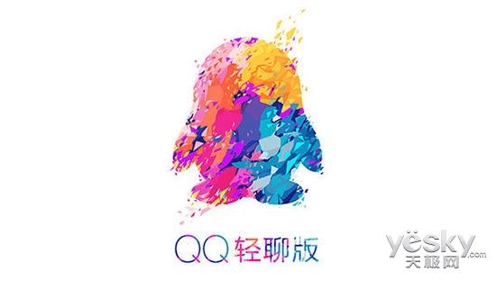 Android QQ轻聊版v3.3.1正式发布 仅10.2MB