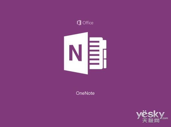 Win10版《OneNote》应用将支持图形识别功能