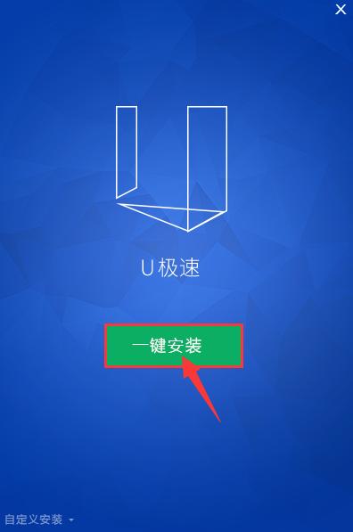 U极速一键U盘启动盘制作工具截图3