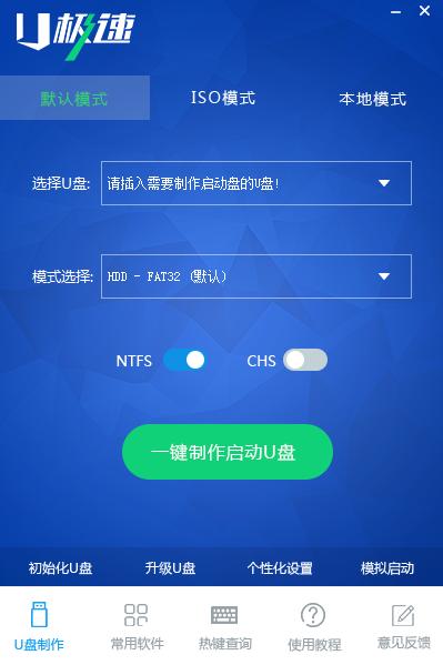 U极速一键U盘启动盘制作工具截图5