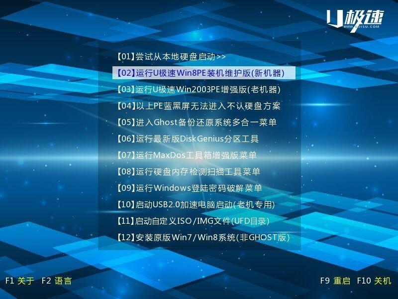 U极速一键U盘启动盘制作工具截图1