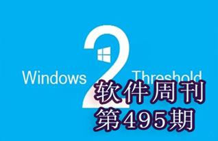 Windows 10 Threshold 2或11月2日发布
