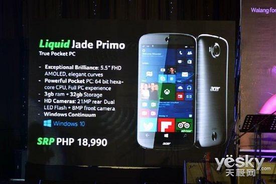 宏�Win10手机Jade Primo于12月开售 2604元
