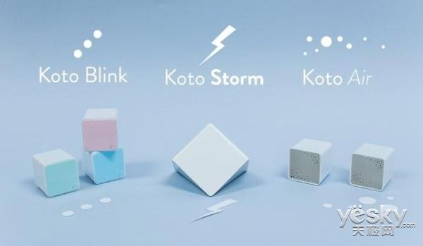 室内检测环境的好帮手 KOTO智能传感器问世