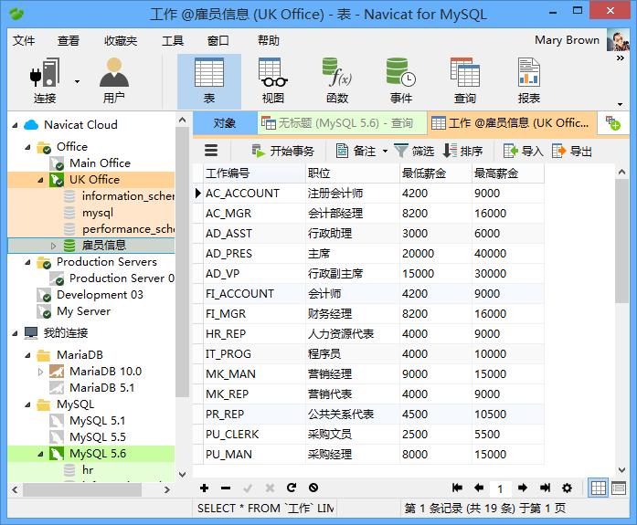 Navicat for MySQL截图1