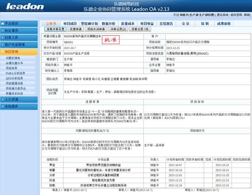 乐德企业协同管理OA系统截图3