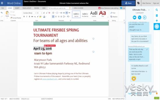 OfficeOnline支持Skype应用 可在线修改文件