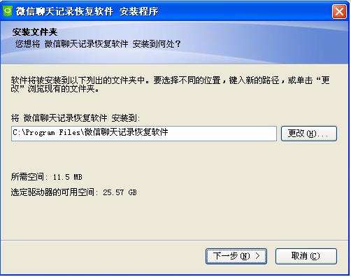 苹果手机微信记录删除恢复软件截图2