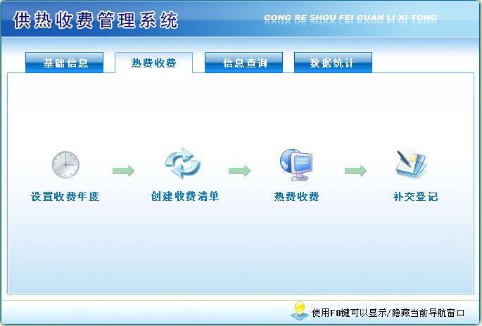 科羽供热收费管理软件截图2