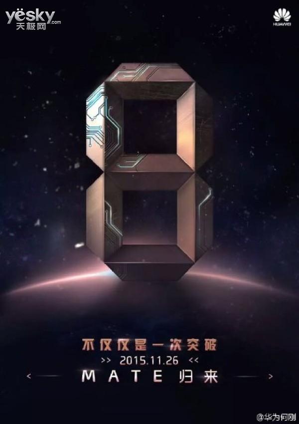 华为新款手机Mate 8发布时间确认 11月26日