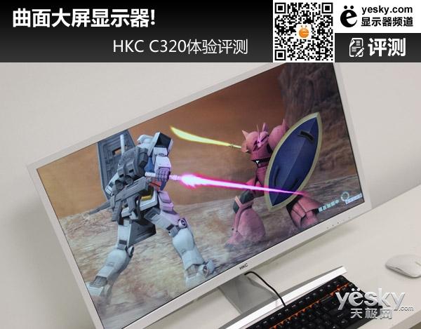 曲面大屏显示器!HKC C320体验评测