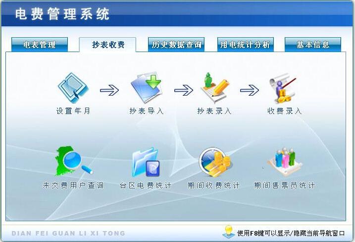 电费收费管理软件截图2