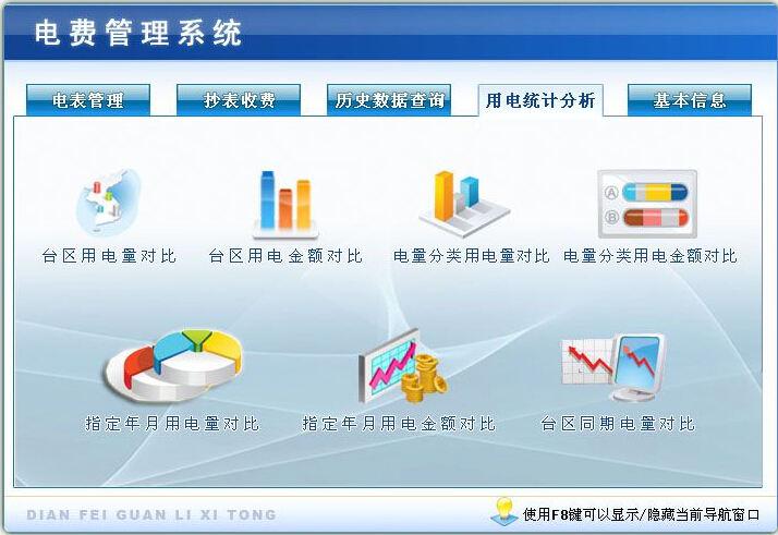电费收费管理软件截图1