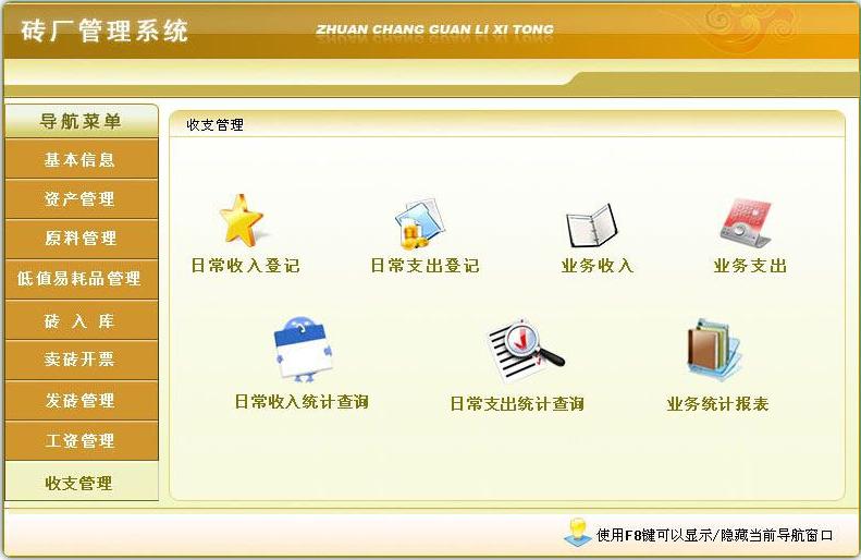 砖厂生产管理软件截图2